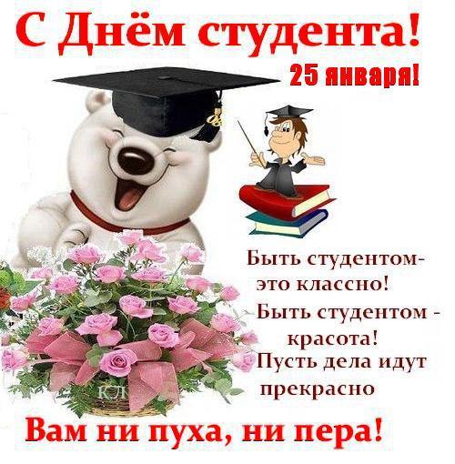 Поздравления с днем девушке студентке
